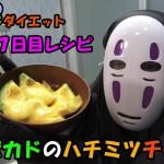 カオナシのアボカドダイエット 17日目レシピ 【アボカドのハチミツチーズ】