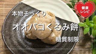 【オオバコダイエット】くるみ餅を本物そっくりに再現!秒でできるうえ美味しい♪おからパウダー&きな粉を使用するため食べ過ぎ痩せすぎ要注意レベル!?【ラカントで糖質制限】