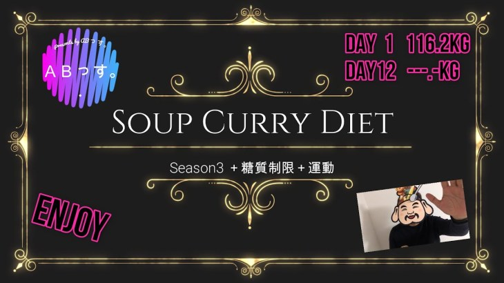【スープカレーダイエット】シーズン3 糖質制限と運動もプラスして、レーコーディングダイエットのように記録していきます。どこまで痩せるかな!?