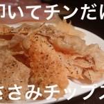 【糖質0g】レンジで簡単!ささみだけで作る、パリパリ激旨チップス【ダイエット】