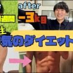 【1週間勝負】京大生がダイエットしたら爆食いしたのに健康的に3kg痩せた