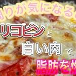 【超簡単 ダイエット料理】脂肪燃焼させよう!