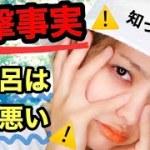 【衝撃事実】毎日のお風呂、肌荒れが治らない1番の理由かも!?!?