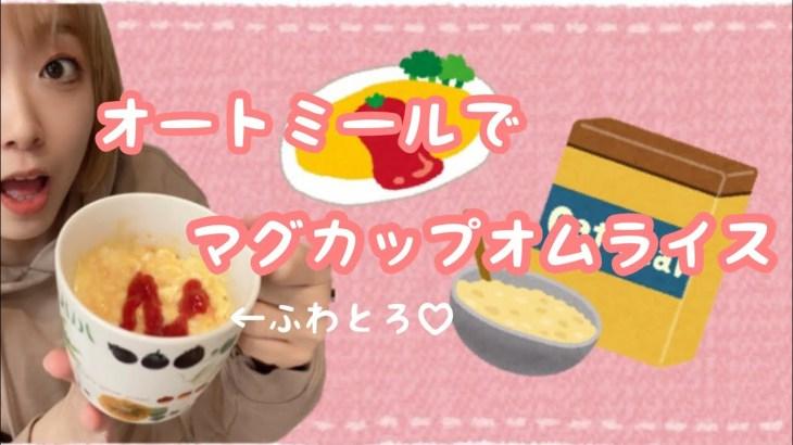 【ダイエット】1番簡単!オートミールでマグカップオムライス作ったよ!