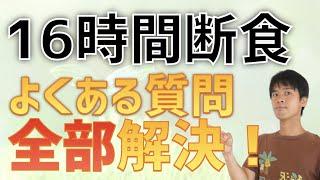【これで失敗なし】16時間断食(8時間ダイエット)のよくある質問7選【バナナ園TV】