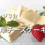 【ダイエット】レンジ3分!おからパウダーで作る簡単チーズケーキの作り方【低糖質|糖質オフ|スイーツ|おやつ|お菓子|グルテンフリー】