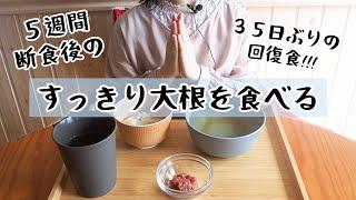 【ダイエット】35日ぶりの回復食ですっきり大根を食べる!5週間断食/ファスティング