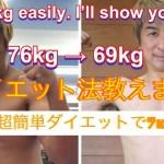 驚異の簡単7kgダイエット法教えます!Showing you an easy 7kg diet!!