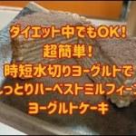 ダイエット中でもOK!超簡単!時短水切りヨーグルトでしっとりハーベストミルフィーユヨーグルトケーキの作り方