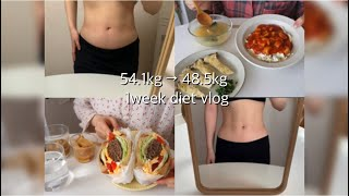 SUB) diet Vlog 1week −5.6kg 人生最後のダイエット始めました | 短期間集中ダイエット🏃‍♀️