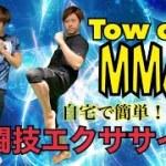 新!【Two cool MMA 】自宅で簡単10分!格闘技エクササイズ!ダイエット。有酸素運動。運動不足解消!