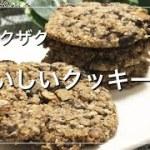 【オートミールダイエット】簡単!食物繊維でザクザクのおいしいクッキー【低糖質|糖質オフ|スイーツ|おやつ|お菓子|グルテンフリー】