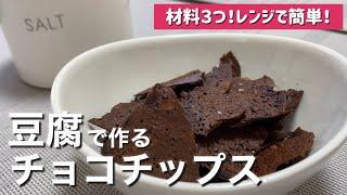 【豆腐おやつ】超ヘルシー!パリッとチョコチップスのレシピ・作り方/豆腐チップス/レンチン/簡単/揚げないチップス/ダイエット