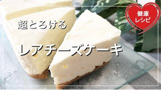 【ゼラチンなし】混ぜるだけ!ふわふわとろける超なめらかレアチーズケーキ【簡単|低糖質|糖質糖質|ダイエット|スイーツ|おやつ|お菓子】