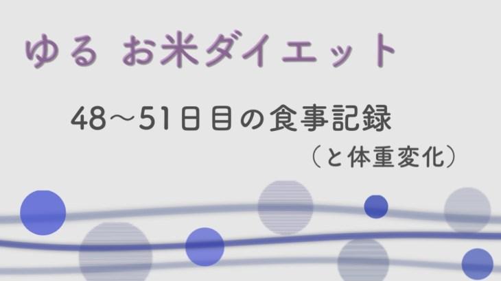 【ゆるお米ダイエット】48〜51日目の食事記録(と体重変化)