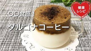 【オオバコダイエット】ダルゴナコーヒーを作ったら〇〇食感!簡単ダイエット|低糖質|スイーツ|おやつ|お菓子|Low Carb