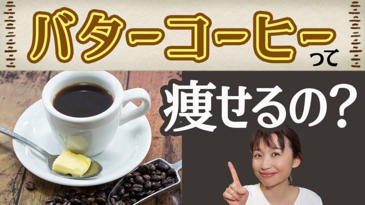 バターコーヒーダイエットにご注意!やり方を間違えると太ります(ノД`)