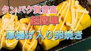 【超簡単】厚揚げ入り卵焼きの作り方 タンパク質豊富 ダイエット飯