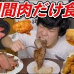 1週間肉だけ食べたら何キロ痩せるのか!?【肉だけダイエット】