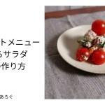【糖質制限ダイエット】超簡単!! おからサラダの作り方 。