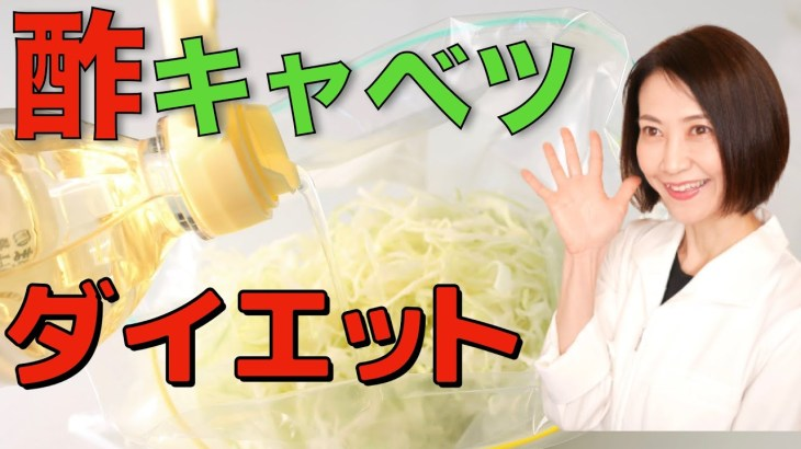 【酢キャベツ】超簡単!食べて痩せる!世界一受けたい授業で話題の酢キャベツダイエットレシピをご紹介します【腸活ダイエット】