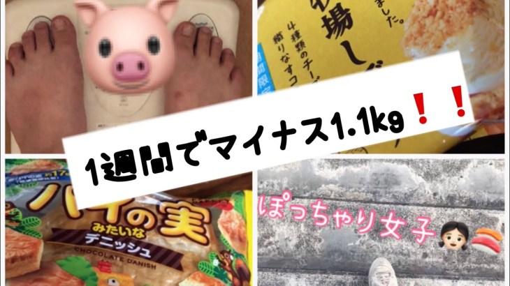 #1【体重公開】1週間でマイナス1.1kg!ぽっちゃり女子によるダイエット記録