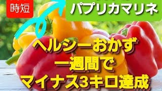【ダイエット食 パプリカのマリネ】簡単、時短!でも美味しい。一週間で便秘解消、マイナス3キロ痩せたおかず紹介!