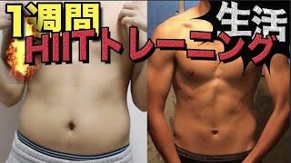 【ダイエット】一週間HIITトレーニング生活したら何キロ痩せるのか!?