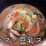 ダイエットに最適!激ウマ!野菜たっぷり豆乳スープ  Simple!  Delicious soy milk soup with lots of vegetables