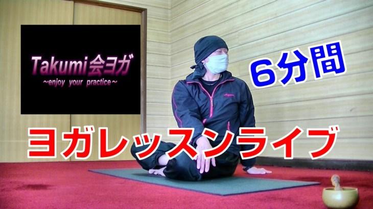 【ヨガレッスン・YOGA 】ヨガレッスンライブ ~ 6分間 ~  やさしいヨガ・シニアヨガ・簡単ストレッチ・ダイエット #30