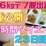 【16時間断食】【体重公開】【106kg】ダイエット23日目 GWお家でルイボスティー