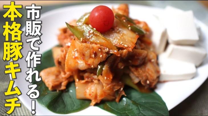 韓国の本格豚キムチの簡単な作り方・レシピ【ダイエットの方におすすめ!】