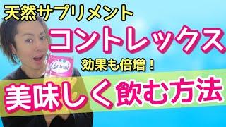 ダイエットやプチ断食にオススメの水【コントレックス】の効果を高めて美味しく飲む方法!