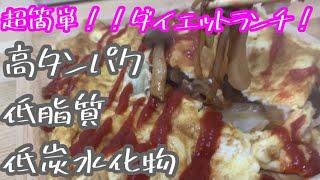 (痩せすぎ注意)超簡単!ウマい!ダイエットオムレツの作り方。