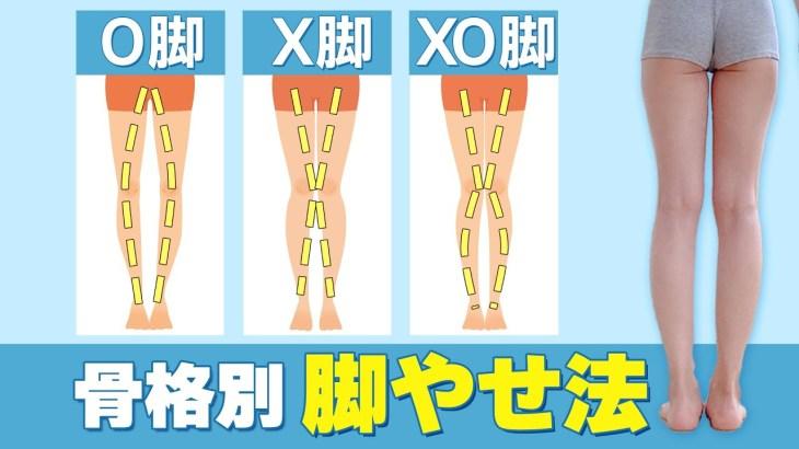 【骨格別ダイエット】タイプ別脚痩せ法 ストレッチ・エクササイズ