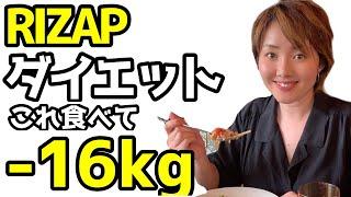 【ダイエット】この食事で勝手に痩せます!【ストレスなし】