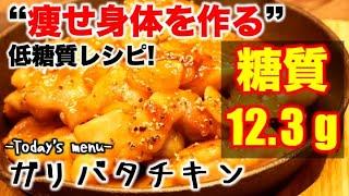 (糖質:12.3g)ガリバタチキン【低糖質】【ダイエットレシピ】【ロカボレシピ】