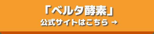 banner_beltakouso