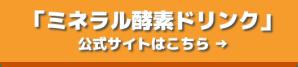 banner_mineralkousodrink