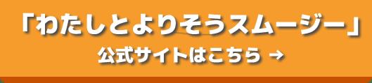 watashitoyorisousmootie_banner