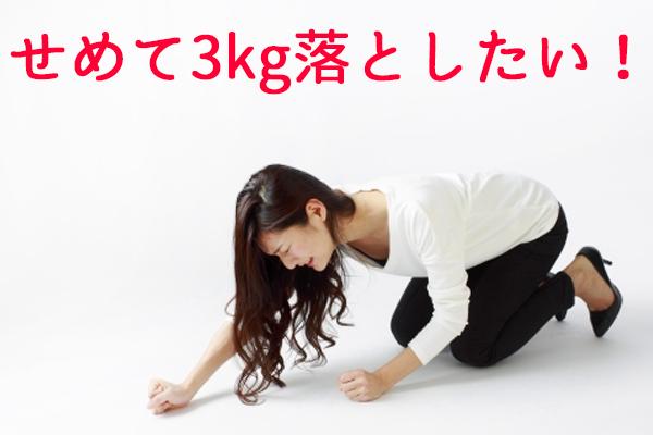 (画像挿入ーせめて3kg落としたい!)