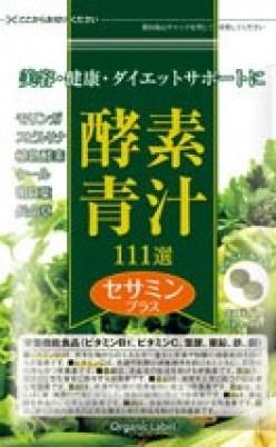 酵素青汁111選セサミンプラス