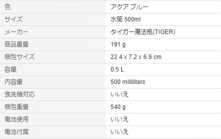 タイガー水筒 詳細