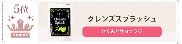 5位クレンズスプラッシュ(むくみとサヨナラ♡)