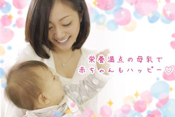 栄養満点の母乳で赤ちゃんもハッピー♡