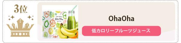 3位 OhaOha(低カロリーフルーツジュース)
