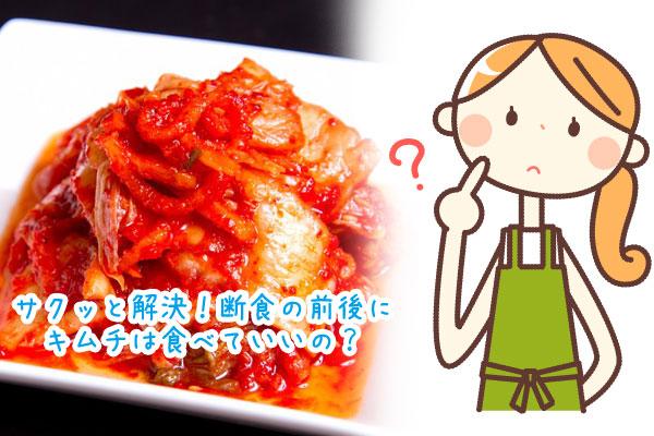 サクッと解決!断食の前後にキムチは食べていいの?