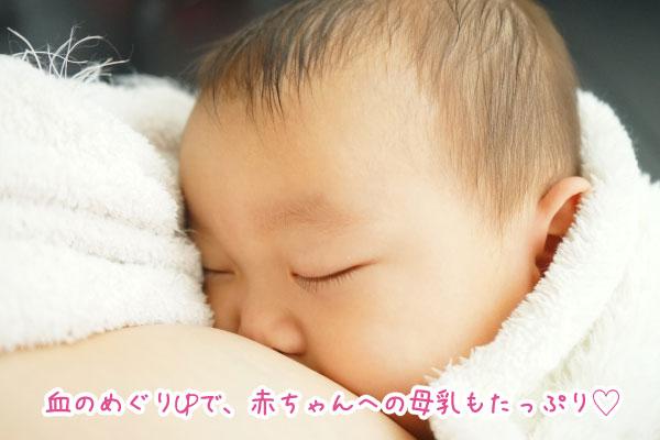 血のめぐりUPで、赤ちゃんへの母乳もたっぷり♡