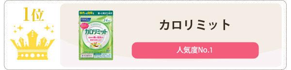 1位:カロリミット:人気度No.1
