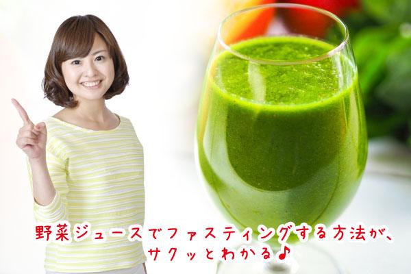 野菜ジュースでファスティングする方法が、サクッとわかる♪